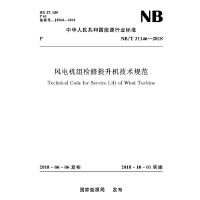 风电机组检修提升机技术规范(NB/T 31146―2018)