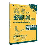 理想树67高考2020新版高考必刷卷 专题强化卷 物理 高考二轮复习用卷