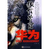 狼性管理在华为, 武汉大学出版社,王永德,