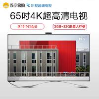 【苏宁易购】乐视TV X65S 65英寸4K超高清智能网络液晶平板led电视(挂架版)