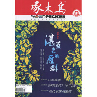 啄木鸟2019年5期 期刊杂志