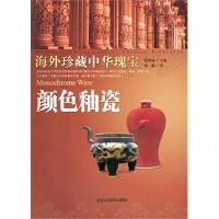 (海外珍藏中华瑰宝丛书)颜色釉瓷 林瀚 北京工美 满88 不以定价销售已售价为准介意者无购