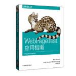[二手旧书9成新]WebPageTest应用指南,[美] 瑞克威斯科米(Rick Viscomi),[美]安迪戴维斯(