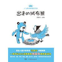 """小飞熊动物童话王国:出走的绒布熊(国内首部精选世界各国""""熊系列""""的动物童话丛书!让孩子学会坚持梦想!)"""