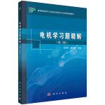 【按需印刷】-电机学习题精解(第三版)