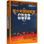 青少年营地教育户外生存标准手册