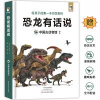 恐龙有话说:给孩子的第一本恐龙百科(中科院中国古动物馆权威出品,影视级科学制图,创新的故事化趣味表达,儿童恐龙科普首选读物)