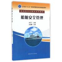 船舶安全管理 刘正江 9787563234264睿智启图书