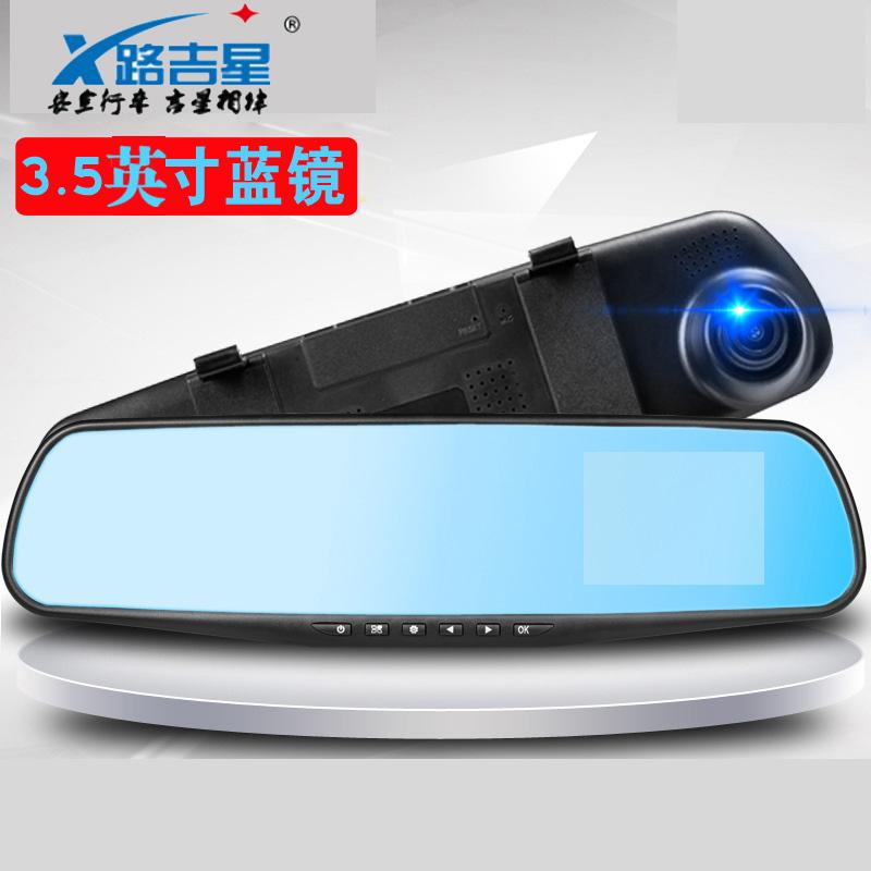 路吉星 3.5英寸屏高清夜视后视镜行车记录仪高清夜视后视镜行车记录仪