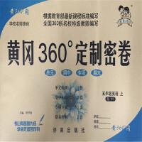 2017秋 黄冈360定制密卷 五年级上册英语 5年级上 外研版 配套WY版/9787548805304
