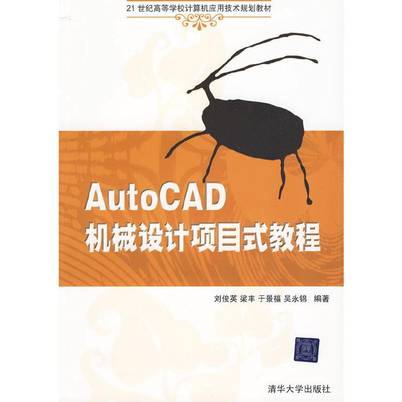 AutoCAD机械设计项目式教程(21世纪高等学校计算机应用技术规划教材)