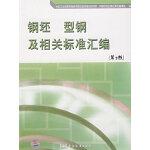 钢坯、型钢及相关标准汇编(第二版)
