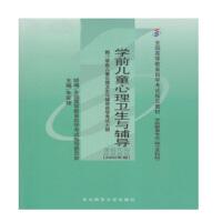 【正版】自考教材 00886 学前儿童心理卫生与辅导 朱家雄 2002年版 东北师范大学出版社