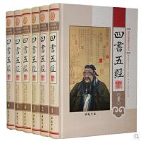 四书五经全套正版全注全译全套正版  文白对照 精装16开6册 《大学》,《中庸》,《论语》,《孟子》《周易》《尚书》《诗经》《礼记》和《春秋》