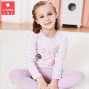 【1件3折价:56.7】纤丝鸟(TINSINO)儿童内衣套装女童睡衣中大童亲肤家居服套装