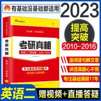 预售2021新版 考研1号 巨微考研英语 考研圣经英语二2021 考研英语二历年真题超细解 吕升运 2011-2015