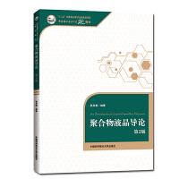 聚合物液晶导论 第2版 张其锦 中国科学技术大学精品教材