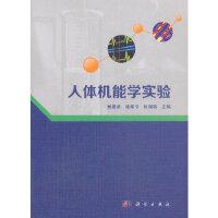 【二手旧书8成新】人体机能学实验 林建荣,喻格书,张国栋 9787030394309 科学出版社