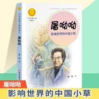 接力:屠呦呦:影响世界的中国小草