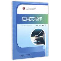 高职公共课系列:应用文写作
