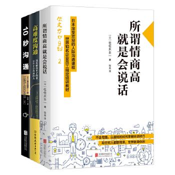 """所谓情商高,就是会沟通书系3册 引爆日本的热门话题,让你跟任何人都聊得来!7大突破口、50个实用技巧、轻松解决""""一对一、一对多""""场景中的沟通难题。别人的耐心只有10秒,用更少时间让对方信服你!"""