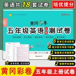 黄冈彩卷・五年级英语达标测试卷・上册