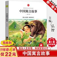中国古代寓言故事 小学生语文推荐阅读丛书 彩绘注音版