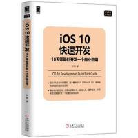 【二手旧书9成新】iOS10快速开发:18天零基础开发一个商业应用刘铭机械工业出版社9787111556091