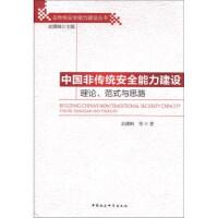 【二手书8成新】传统安全能力建设丛书:中国传统安全能力建设理论、范式与思路 余潇枫 等 中国社会科学出版社