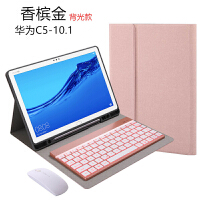 华为平板C5保护套网红10.1英寸BZT-W09电脑蓝牙键盘BZT-AL00皮套BZT-AL10全包 C5-10.1【