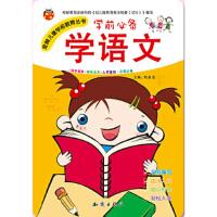 儿童学前教育丛书.学语文 刘益宏 9787501576852