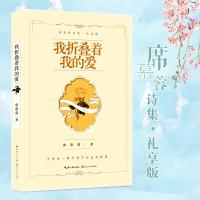 我折叠着我的爱 席慕蓉诗集礼享版 时光爱情原乡的表达 现当代文学书籍诗歌诗集 七里香无怨的青春作者席慕蓉的书 青春文学书