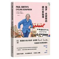 保罗・史密斯的骑行剪贴簿(一次个人化和高度视觉化的旅程)