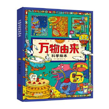 万物由来科学绘本 写给孩子的科普绘本 26个主题,近300个知识点,北京师范大学教授联手获奖无数的国际插画师,专门回答那些孩子不知道、家长不好答的问题!从太阳到植物,从恐龙到病菌,从巧克力到冰激凌,从金字塔的修建到火箭的发射…