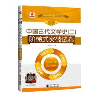 【正版】自考试卷 自考 00539 中国古代文学史(二)阶梯式突破试卷