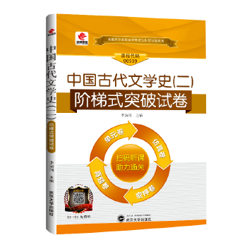 【正版】自考试卷 自考 00539 中国古代文学史(二)阶梯式突破试卷 任意5本包邮(新疆西藏不包)
