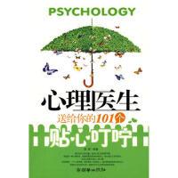 【正版二手书9成新左右】心理医生送给你的101个贴心叮咛 晓琪 9787505420038
