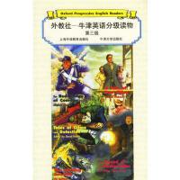 【二手书8成新】外教社-牛津英语分级读物 第三级 (英)狄更斯 9787810464079