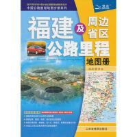 福建及周边省区公路里程地图册2011