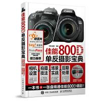 佳能800D单反摄影宝典 相机设置 拍摄技法 场景实战 后期处理 北极光摄影 9787115464927 人民邮电出版