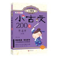 小学生小古文200课第4册100课上下册正版 一百课五年级四六年级国学经典书籍 课外书读物古文 文言文1-6汉字的故事儿