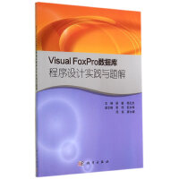 Visual FoxPro数据库程序设计实践与题解