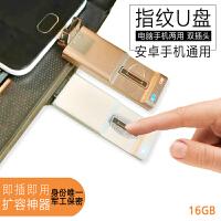 瀚盾安卓手机电脑两用U盘指纹识别加密u盘 16g商务创意u盘