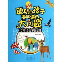 动物语言的问题/聪明的孩子要知道的大问题