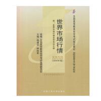 【正版】自考教材 自考 00102 世界市场行情 2005年版杨逢华中国人民大学出版社 自考指定书籍