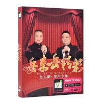 正版车载DVD光盘 岳云鹏 孙越搞笑相声小品 高清视频画面DVD碟片