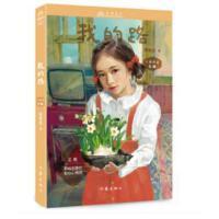 艾晚1982:我的路 来自不同年代的童年记忆 传承永不言弃的中国精神 胆怯安静 贴心小棉袄存高远之大国理想