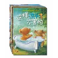 小熊布迪亲子阅读绘本系列(全10册)