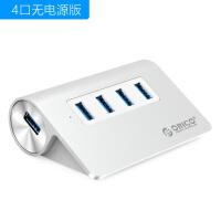 奥睿科ORICO M3H4 全铝MAC高速4口USB3.0扩展HUB集线器一拖四口分线器 USB3.0电脑笔记本mac