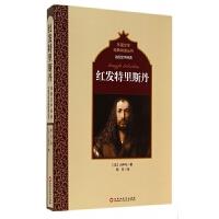 红发特里斯丹/法国文学经典/外国文学经典阅读丛书
